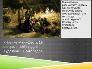 «Чтение Манифеста 19 февраля 1861 года» Художник Г.Г Мясоедов Внимательно рас