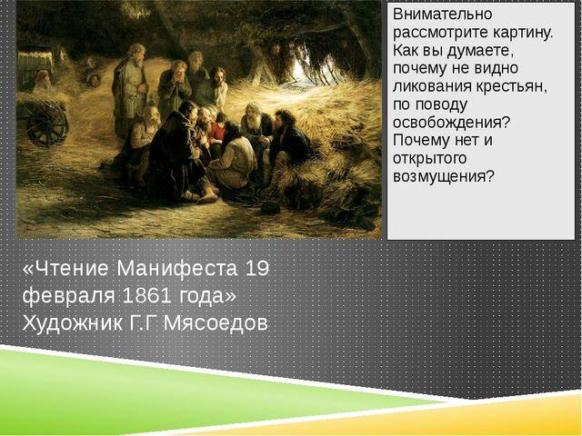 «Чтение Манифеста 19 февраля 1861 года» Художник Г.Г Мясоедов Внимательно рас...