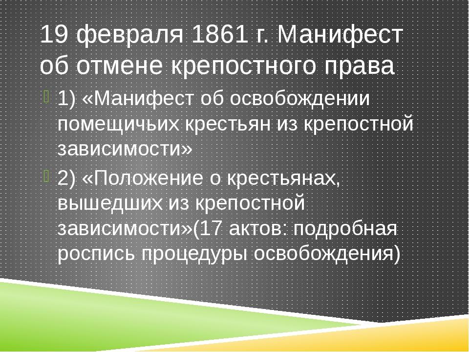 19 февраля 1861 г. Манифест об отмене крепостного права 1) «Манифест об освоб...