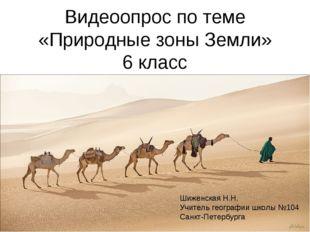 Видеоопрос по теме «Природные зоны Земли» 6 класс Шиженская Н.Н. Учитель геог