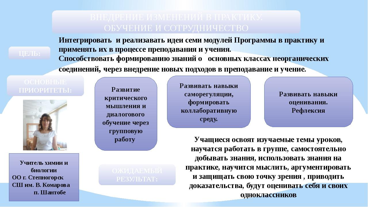 Учитель химии и биологии ОО г. Степногорск СШ им. В. Комарова п. Шантобе Инте...