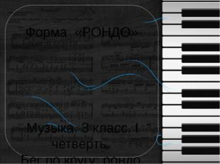 Форма «РОНДО» Музыка. 3 класс. I четверть. Бег по кругу: рондо. Автор: Тудвас