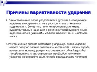 Причины вариативности ударения 4. Заимствованные слова уподобляются русским.