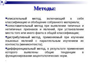 Методы: описательный метод, включающий в себя классификацию и обобщение собра