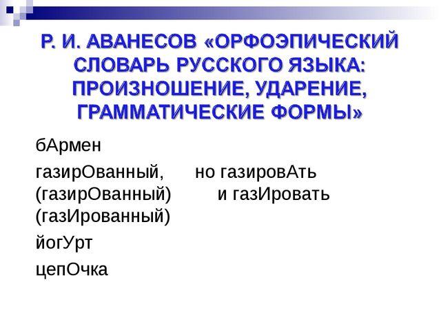 бАрмен газирОванный, но газировАть (газирОванный) и газИровать (газИрованный)...