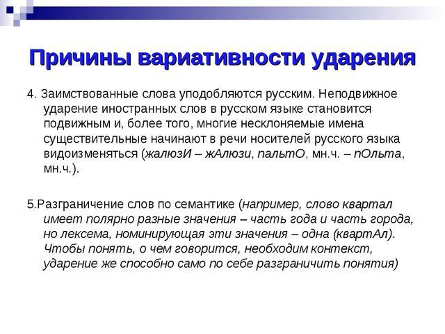 Причины вариативности ударения 4. Заимствованные слова уподобляются русским....