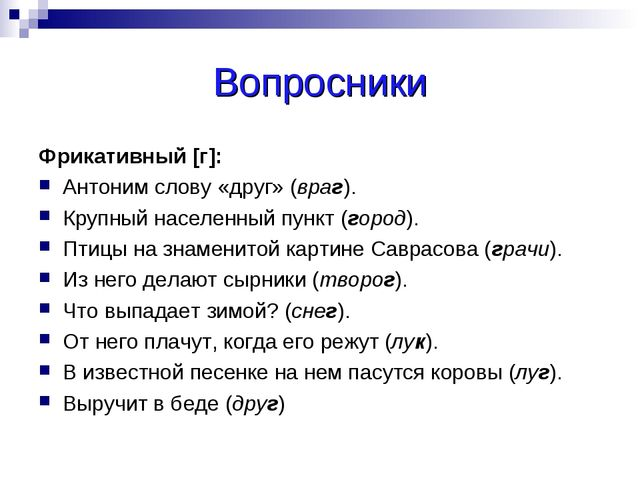 Вопросники Фрикативный [г]: Антоним слову «друг» (враг). Крупный населенный п...