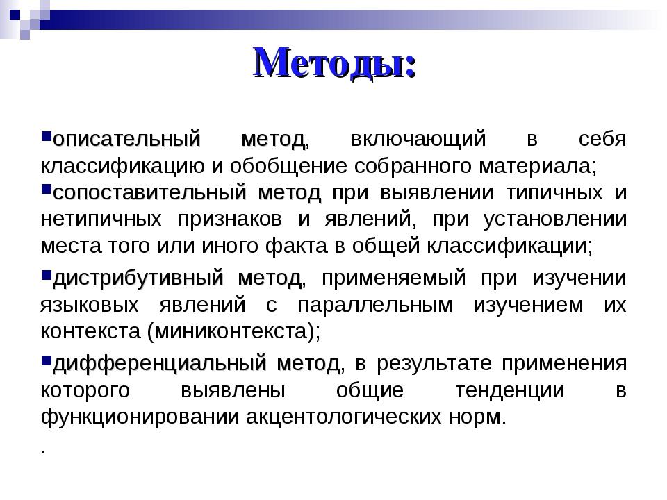 Методы: описательный метод, включающий в себя классификацию и обобщение собра...