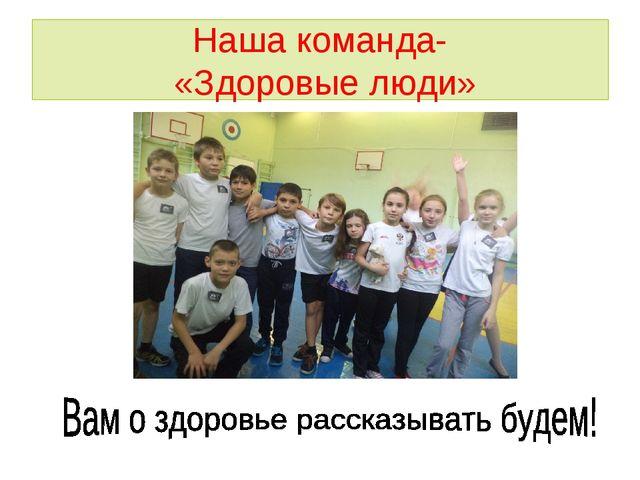 Наша команда- «Здоровые люди»