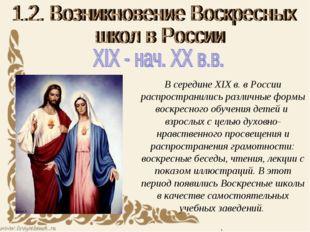 В середине XIX в. в России распространились различные формы воскресного обуче