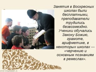 Занятия в Воскресных школах были бесплатными, преподаватели трудились безвозм