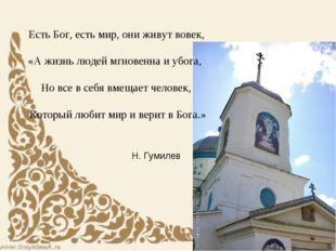Есть Бог, есть мир, они живут вовек, «А жизнь людей мгновенна и убога, Но вс