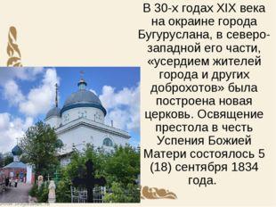 В 30-х годах XIX века на окраине города Бугуруслана, в северо-западной его ч