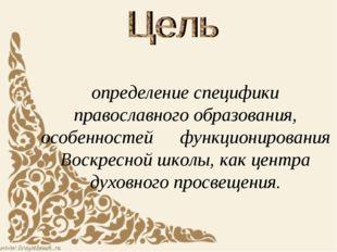 определение специфики православного образования, особенностей функционирован