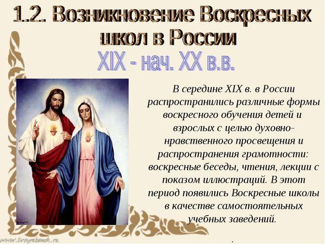 В середине XIX в. в России распространились различные формы воскресного обуче...