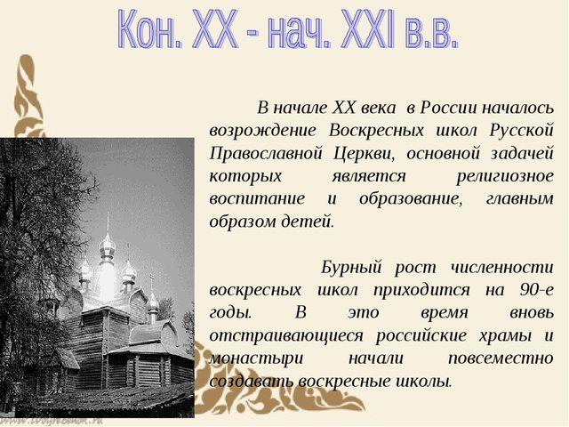 В начале XX века в России началось возрождение Воскресных школ Русской Право...