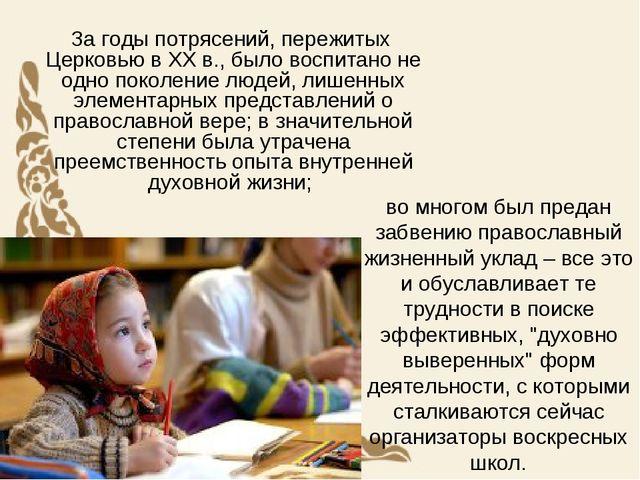 во многом был предан забвению православный жизненный уклад – все это и обусла...