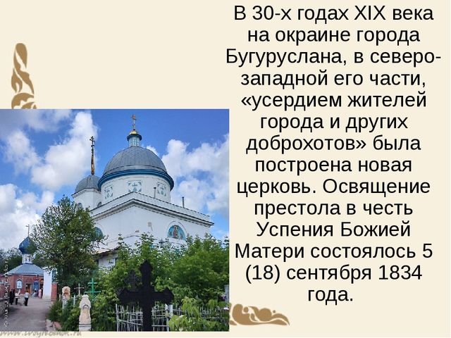 В 30-х годах XIX века на окраине города Бугуруслана, в северо-западной его ч...