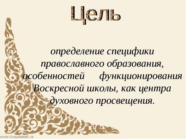 определение специфики православного образования, особенностей функционирован...