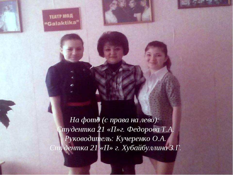 На фото (с права на лево): Студентка 21 «П»г. Федорова Т.А. Руководитель: Куч...