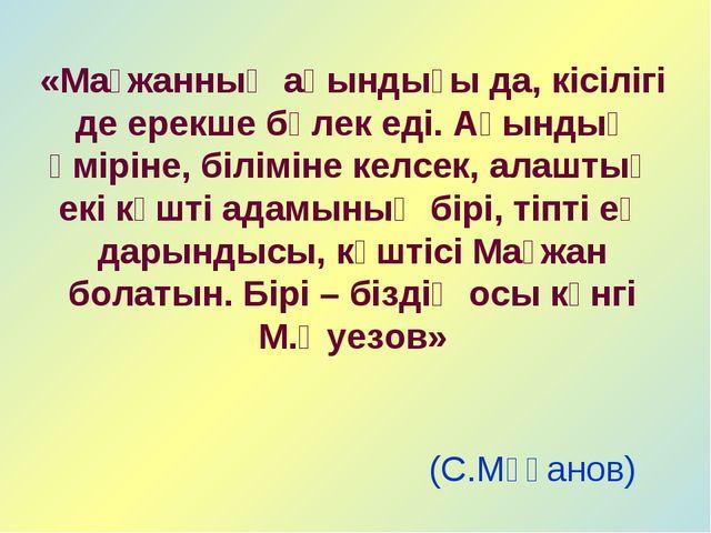 «Мағжанның ақындығы да, кісілігі де ерекше бөлек еді. Ақындық өміріне, білімі...