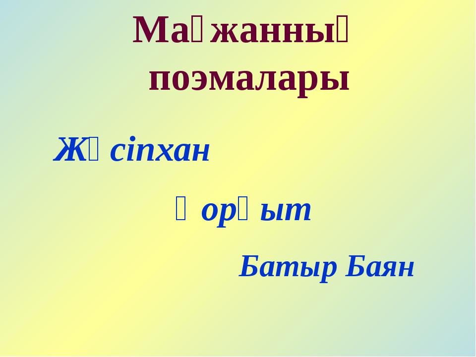 Мағжанның поэмалары Жүсіпхан Қорқыт Батыр Баян
