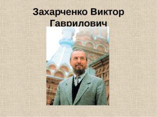 Захарченко Виктор Гаврилович