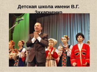 Детская школа имени В.Г. Захарченко