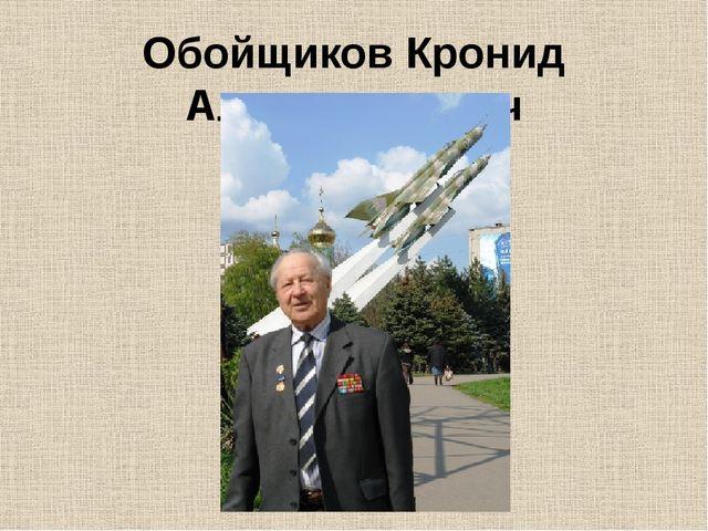 Обойщиков Кронид Александрович