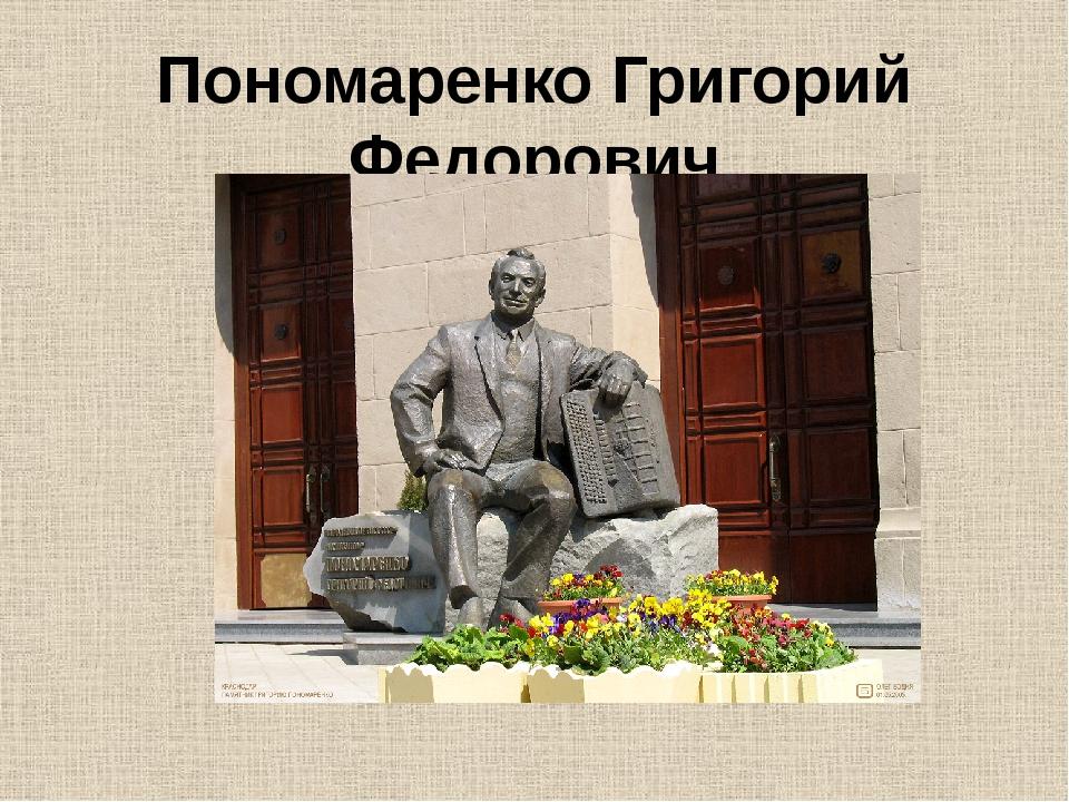 Пономаренко Григорий Федорович