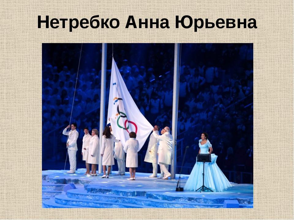 Нетребко Анна Юрьевна