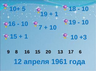 10+ 5 18 - 10 19 + 1 16 - 10 19 - 10 7 + 10 15 + 1 10 +3 9 8 16 15 20 13 17 6