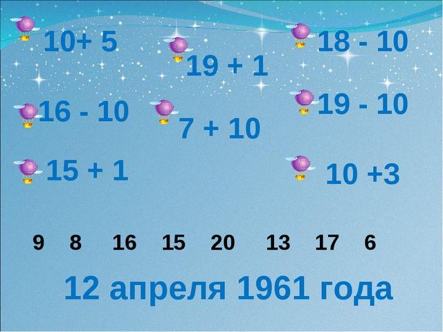 10+ 5 18 - 10 19 + 1 16 - 10 19 - 10 7 + 10 15 + 1 10 +3 9 8 16 15 20 13 17 6...