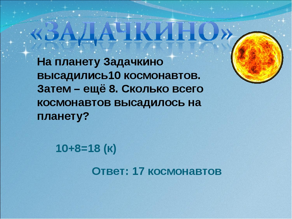 На планету Задачкино высадились10 космонавтов. Затем – ещё 8. Сколько всего к...