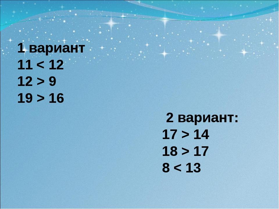 2 вариант: 17 > 14 18 > 17 8 < 13 1 вариант 11 < 12 12 > 9 19 > 16