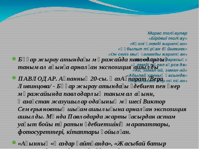 Мирас толғаулар «Бірінші толғау» «Күллі әлемді жаратқан» «Құбылып тұрған бәйш...