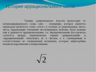 История иррационального числа Термин «рациональное» (число) происходит от лат