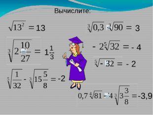 13 - 2 - 4 1-- 1 3 3 -2 Вычислите: -3,9