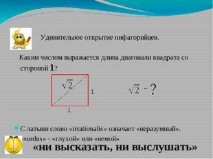 Удивительное открытие пифагорийцев. Каким числом выражается длина диагонали
