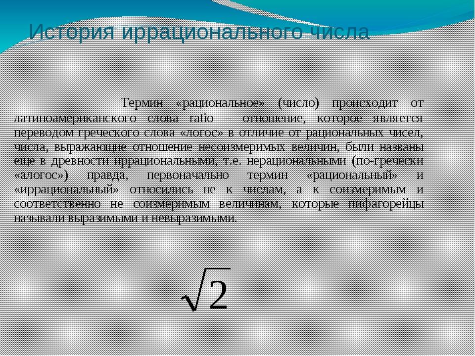История иррационального числа Термин «рациональное» (число) происходит от лат...