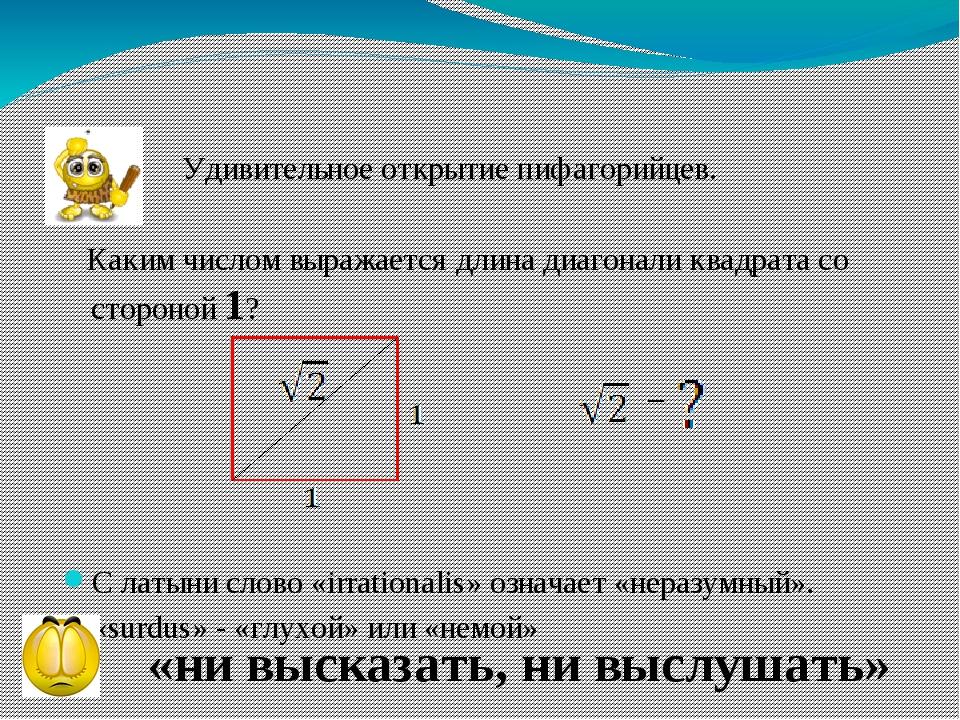 Удивительное открытие пифагорийцев. Каким числом выражается длина диагонали...