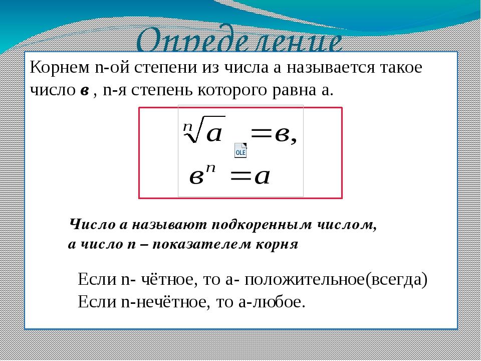 Определение Корнем n-ой степени из числа a называется такое число в , n-я ст...