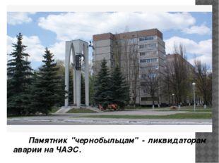 """Памятник """"чернобыльцам"""" - ликвидаторам аварии на ЧАЭС."""