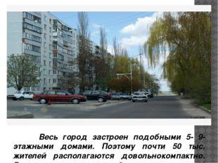 Весь город застроен подобными 5- 9-этажными домами. Поэтому почти 50 тыс. жи