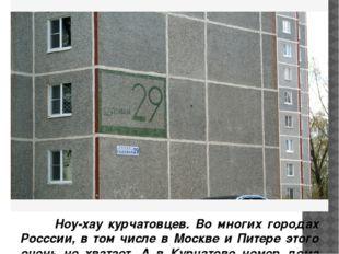 Ноу-хау курчатовцев. Во многих городах Росссии, в том числе в Москве и Питер