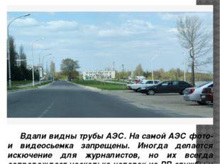 Вдали видны трубы АЭС. На самой АЭС фото- и видеосьемка запрещены. Иногда де