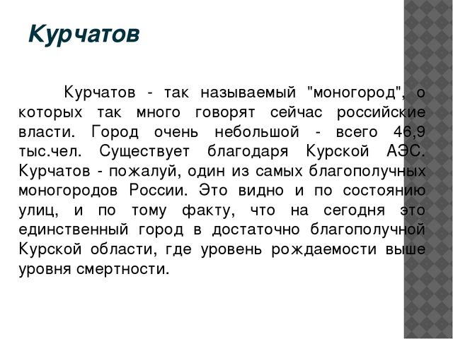 """Курчатов Курчатов - так называемый """"моногород"""", о которых так много говорят с..."""