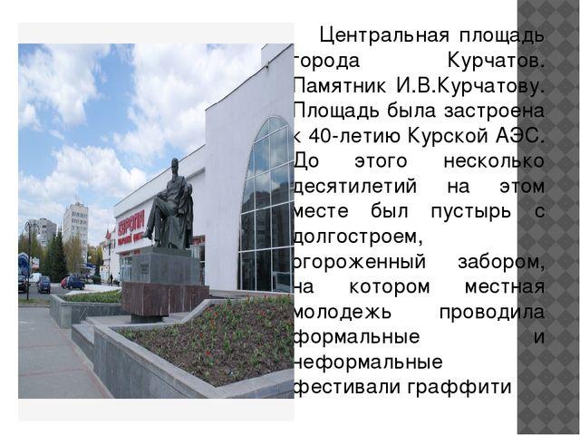 Центральная площадь города Курчатов. Памятник И.В.Курчатову. Площадь была за...
