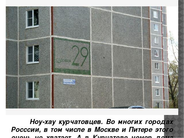 Ноу-хау курчатовцев. Во многих городах Росссии, в том числе в Москве и Питер...