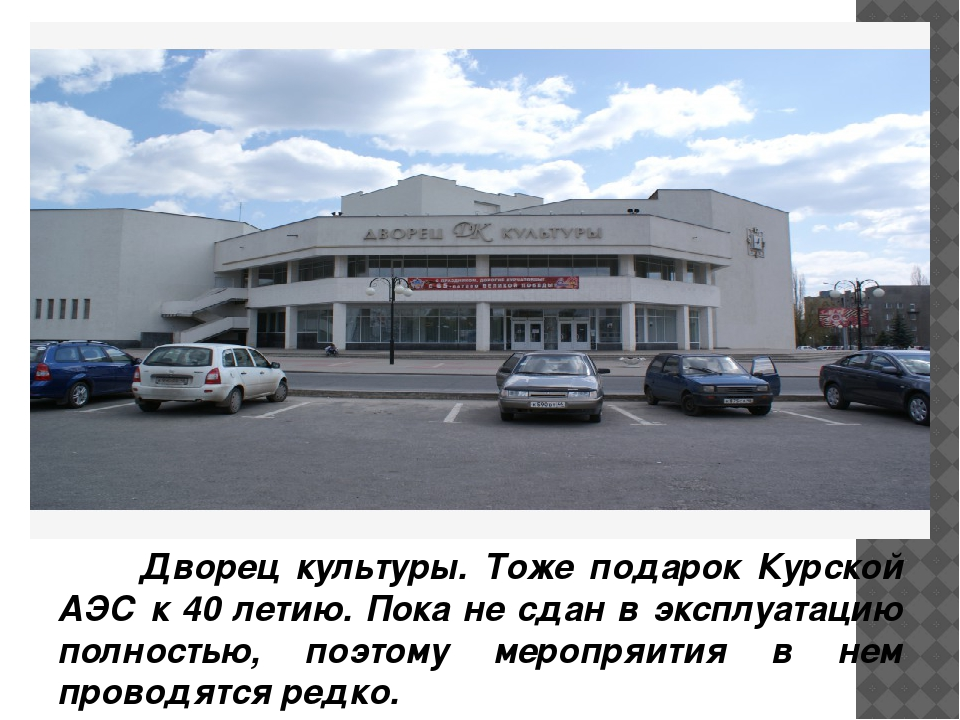 Дворец культуры. Тоже подарок Курской АЭС к 40 летию. Пока не сдан в эксплуа...